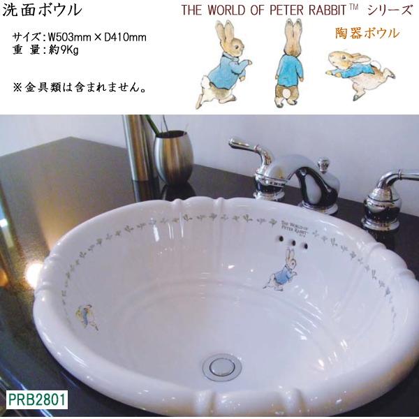 画像1: 洗面ボウル 陶器製 #PRB2801 (1)